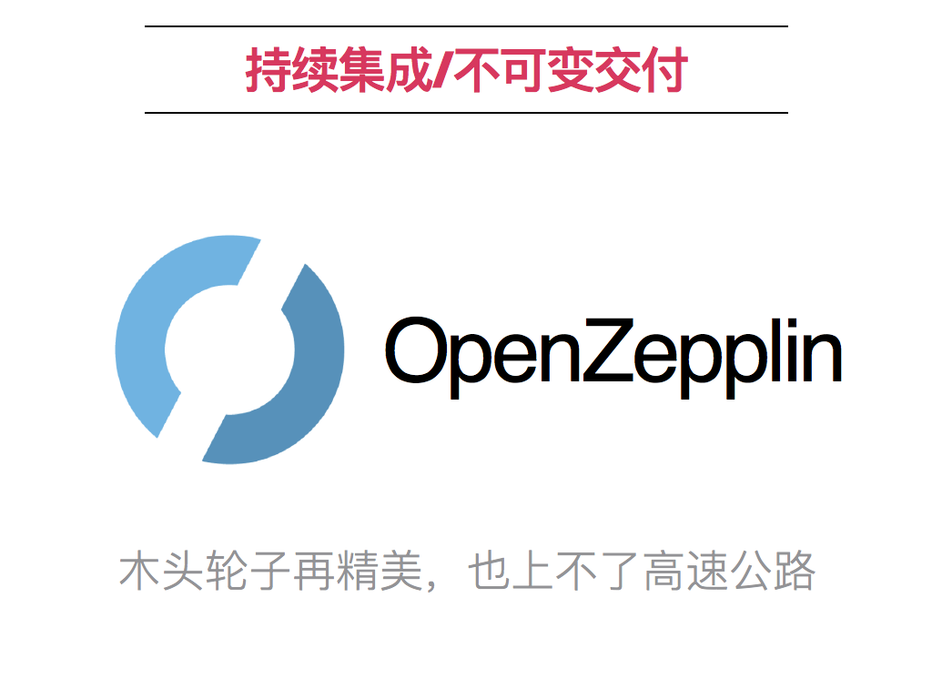 OpenZepplin